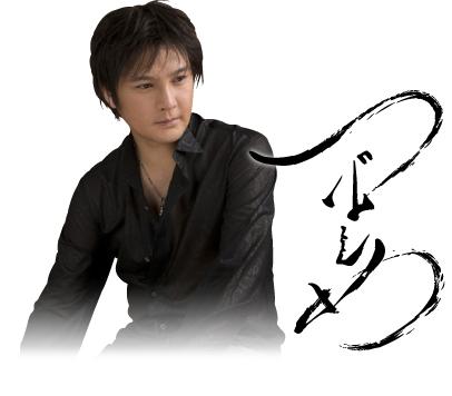 椿 欣也 Tsubaki Kinya
