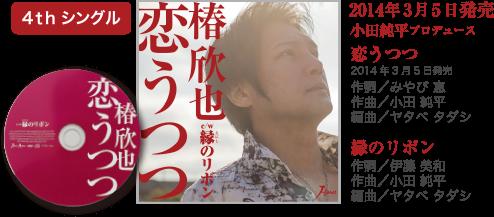 恋うつつ 2014年3月5日発売 小田純平プロデュース