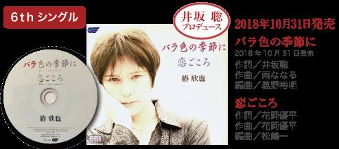 バラ色の季節に 2018年10月31日発売