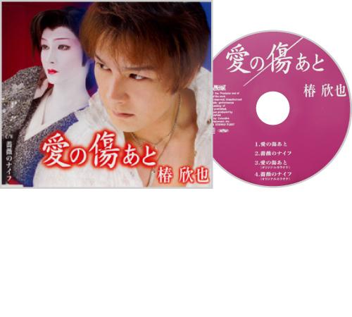 01_ainokizuato_450